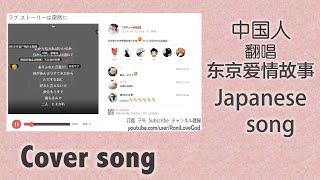 中国人翻唱 东京爱情故事 OST | ラブ ストーリーは突然に | 라니 리메이크 Rani Cover
