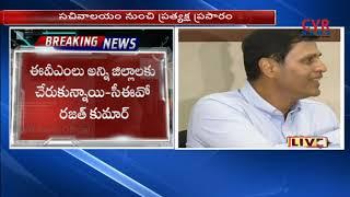 EC Ranjit Kumar Press Meet | ఎన్నికలకు ఏర్పాట్లు ముమ్మరం | CVR News - CVRNEWSOFFICIAL