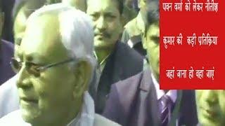पवन वर्मा को लेकर नीतीश कुमार की कड़ी प्रतिक्रिया जहां जाना हो वहां जाएं