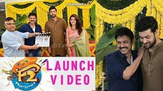 F2: Fun & Frustration Movie Launch | Venkatesh, Varun Tej, Mehreen, Tamannaah | Anil Ravipudi - IGTELUGU