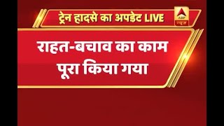 Vasco Di Gama derails near Chitrakoot: Here are all the latest updates - ABPNEWSTV