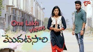 Modhatisaari | Telugu Short Film 2018 with English Sub Titles | By Ramesh Thellaboina | TeluguoneTV - YOUTUBE