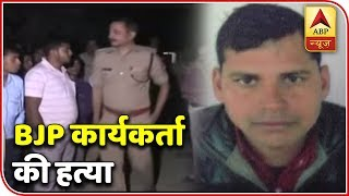 Top 100: BJP worker crushed to death by sand mafia in UP - ABPNEWSTV