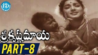 Sri Krishna Maya Full Movie Part 8 || ANR, Jamuna, Raghuramayya || C S Rao - IDREAMMOVIES