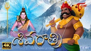 Story of Shivaratri 2020 | Lord Shiva Maha Shivratri | Mythological Stories | TeluguOne - TELUGUONE