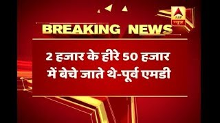 PNB Scam: Mehul Choksi used to send diamonds worth Rs 2000 for Rs 50,000, REVEALS former MD - ABPNEWSTV