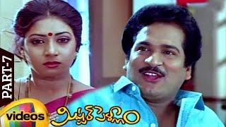 Mister Pellam Telugu Full Movie | Rajendra Prasad | Aamani | Keeravani | Part 7 | Mango Videos - MANGOVIDEOS