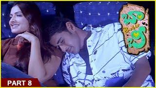 Bobby Telugu Movie Parts 08 | Mahesh Babu  | Aarthi Agarwal | Prakash Raj | Raghuvaran - RAJSHRITELUGU