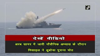 video : देखें वीडियो, अरब सागर में जारी नौसैनिक अभ्यास के दौरान मिसाइल ने डुबोया पुराना पोत