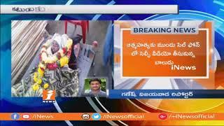 విజయవాడలో 14 ఏళ్ల బాలుడు సెల్ఫీ సూసైడ్ | iNews - INEWS