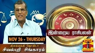 Indraya Raasi palan 26-11-2015 – Thanthi TV Show