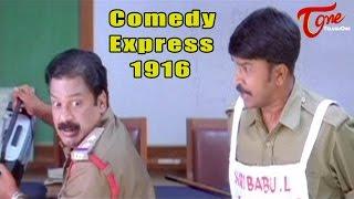 Comedy Express 1916 | B 2 B | Latest Telugu Comedy Scenes | #ComedyMovies - TELUGUONE