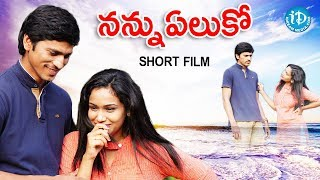 Nannu Eluko Latest Short Film || Chaitanya || Pragna || Sruthi || Rajkumar || iDream Movies - IDREAMMOVIES