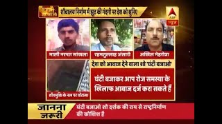 Ghanti Bajao: Public opinion on bureaucracy destroying the govt policies on an increasing - ABPNEWSTV