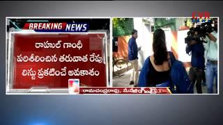 Congress High Command in Dilemma over mahakutami Seats Distribution | CVR NEWS - CVRNEWSOFFICIAL