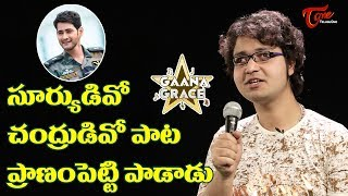 Suryudivo Chandrudivo Song | Gaana Grace | Singing Technics by Singer Madhav | TeluguOne - TELUGUONE