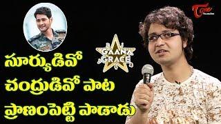 Suryudivo Chandrudivo Song | Gaana Grace | Singing Technics by Singer Madhav | TeluguOne - TELUGUONE