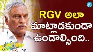 RGV అలా మాట్లాడకుండా ఉండాల్సింది - Tammareddy Bharadwaja | Anchor Komali Tho Kaburlu - IDREAMMOVIES