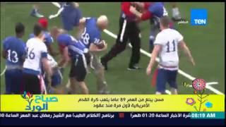 مسن يبلغ 89 عاما يلعب كرة القدم الأمريكية