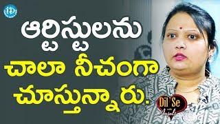 ఆర్టిస్టులను చాలా నీచంగా చూస్తున్నారు - Geetha Singh || Dil Se With Anjali - IDREAMMOVIES