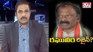 TDP-Congress alliance fallout: Former MP C Ramachandraiah quits Congress | next Raghuveera ? | CVR - CVRNEWSOFFICIAL
