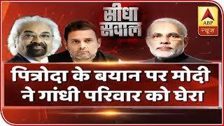 Why Pakistan not being held responsible for Pulwama attack? | Seedha Sawal - ABPNEWSTV