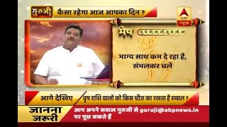 GuruJi with Pawan Sinha: Know how will be your 21st March, 2018 based on your zodiac sign - ABPNEWSTV