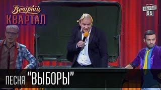 """Вечерний Квартал - песня """"Выборы"""". Выборы, Выборы - депутаты"""