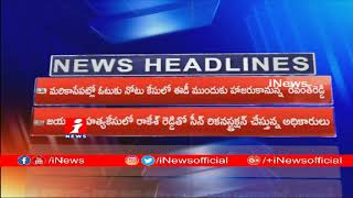 Today Top News Headlines From AP And Telangana (19- 02- 2019) | iNews - INEWS