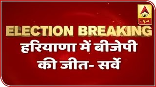 Survey Predicts 8 Seats For BJP, 2 For Congress In Haryana | ABP News - ABPNEWSTV