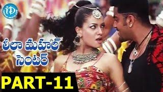 Leela Mahal Center Full Movie Part 11 || Aryan Rajesh, Sada || Devi Prasad || S A Rajkumar - IDREAMMOVIES