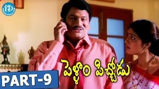 Pellam Pichodu Movie Part 9 || Rajendra Prasad || Richa || Srujana || GB Rajendra Prasad - IDREAMMOVIES