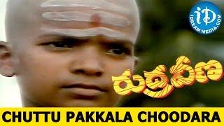 Rudraveena Movie || Chuttu Pakkala Choodara Video Song || Chiranjeevi, Shobana - IDREAMMOVIES