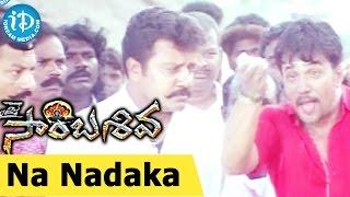 Jai Sambasiva Movie Songs - Na Nadaka Vijayapadam Video Song | Arjun, Pooja Gandhi | Srikanth Deva - IDREAMMOVIES