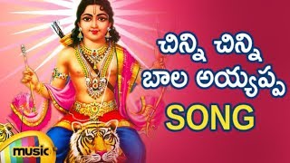 Ayyappa Swamy Songs | Chinni Chinni Bala Ayyappa Full Song | Telugu Devotional Songs | Mango Music - MANGOMUSIC