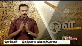 Mozhi Arivom 22-08-2014 Puthiya Thalaimurai Tv Show