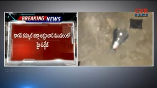 High Voltage in Nagar Kurnool Dist | CVR News - CVRNEWSOFFICIAL
