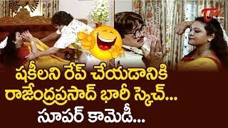షకీలని రేప్ చేయటానికి రాజేంద్ర ప్రసాద్ భారీ స్కెచ్.. | Telugu Best Comedy Videos | NavvulaTV - NAVVULATV