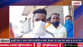 video : जलापूर्ति विभाग में कार्यरत सीवरेज कर्मचारियों का आरोप, लॉकडाउन का हवाला देकर थमाया जा रहा कम वेतन