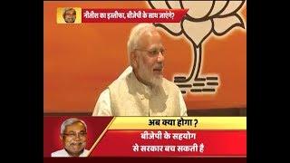 Bihar Political Crisis: Has PM Modi invited Nitish Kumar to join BJP via congratulatory tweet? - ABPNEWSTV