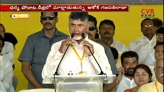 CM Chandrababu Naidu Aggressive Speech At Dharma Poratam Deeksha | Nellore | CVR News - CVRNEWSOFFICIAL