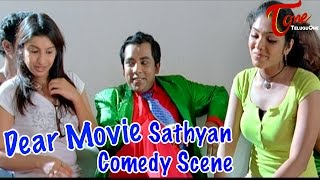 Rima Kallingal & Sathyan Comedy Scene || Dear Movie - TELUGUONE
