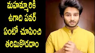 Actor Sudheer Babu Ugadi Message To Telugu People | Tollywood Updates - RAJSHRITELUGU