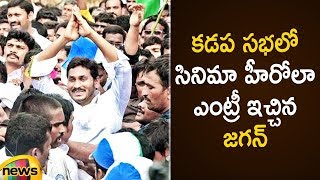 YS Jagan Grand Entry At Kadapa | YS Jagan Public Meeting At Kadapa District | YSRCP | AP Elections - MANGONEWS
