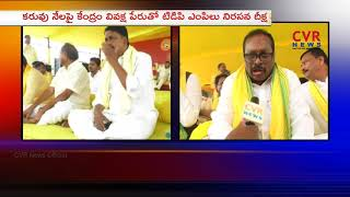 Face to Face with TDP MPs over Nirasana Deeksha | Anantapur | CVR News - CVRNEWSOFFICIAL