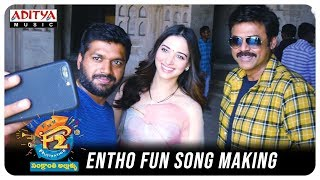 Entho Fun Song Making || F2 Songs || Venkatesh, Varun Tej, Anil Ravipudi || DSP - ADITYAMUSIC