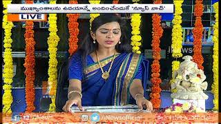 Top Headlines From Today News Papers | News Watch (13-09-2018) | iNews - INEWS