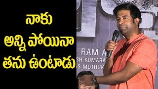 Vennela Kishore gets emotional about his friendship with Rahul Ravindran || Drushti teaser launch - IGTELUGU