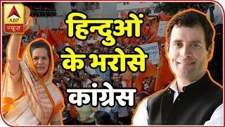 Rahul Gandhi's focus seems to be Soft Hindutva in MP - ABPNEWSTV