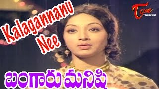 Bangaru Manishi Movie Songs | Kalagannanu Video Song | NTR, Lakshmi - TELUGUONE